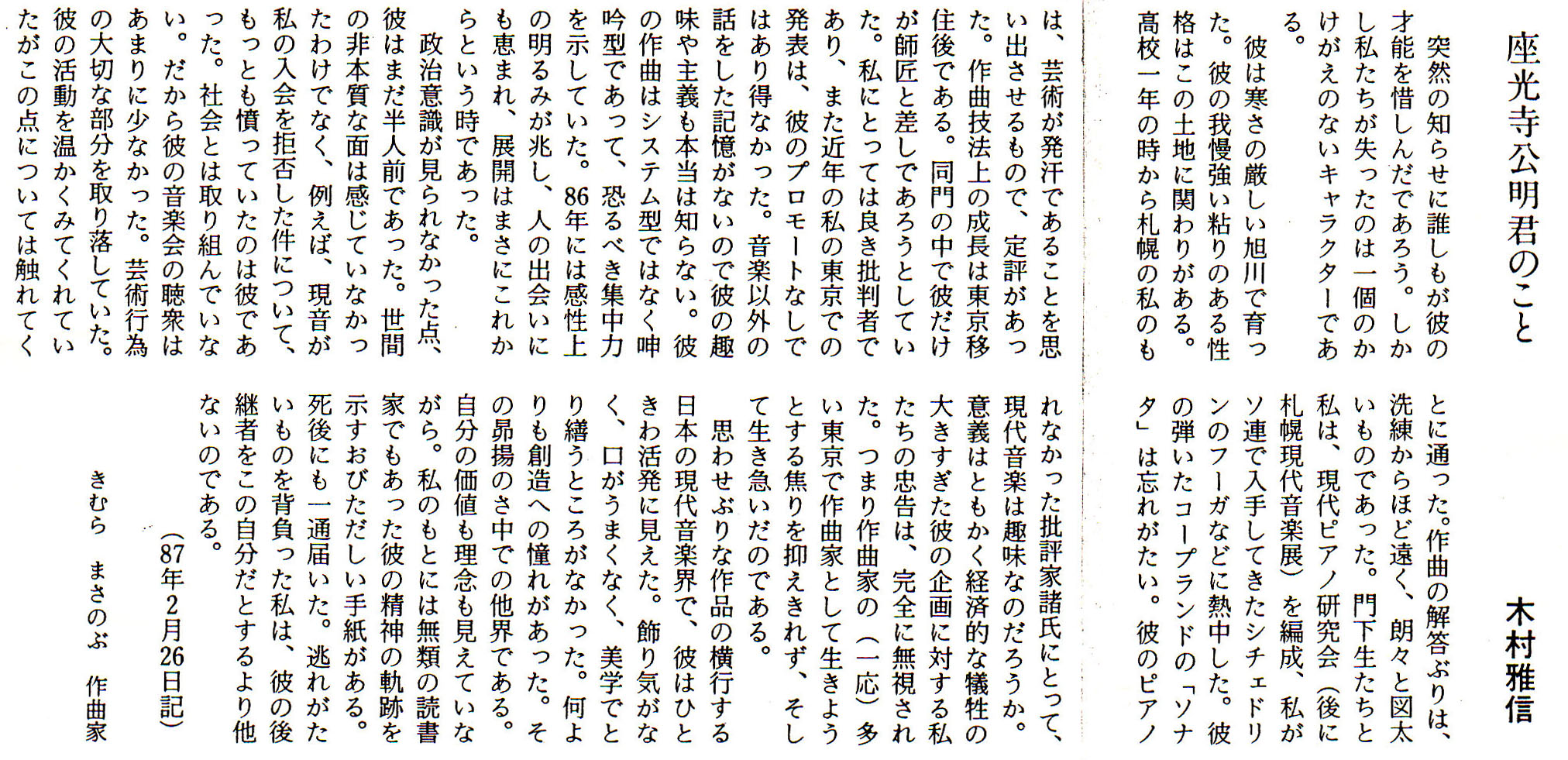 simple japanese essays